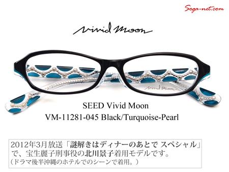VM-11281-045
