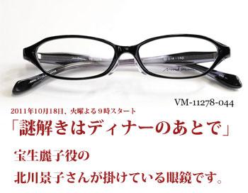 VM-11278-044